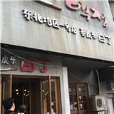姜虎(hu)東白(bai)丁烤肉