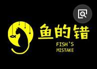 魚的錯酸菜魚