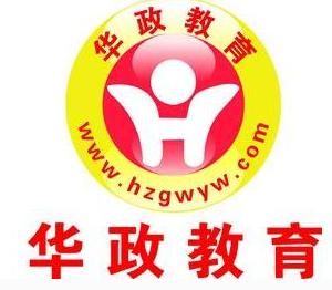 华政教育诚邀加盟