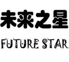 未來之星幼兒園