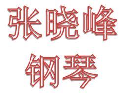 张晓峰钢琴诚邀加盟
