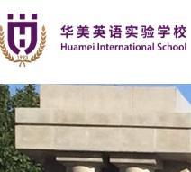 华美英语实验学校诚邀加盟
