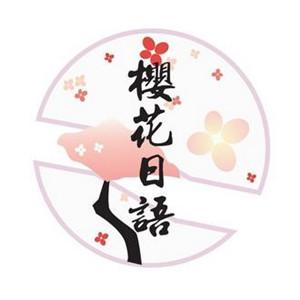 櫻花日語培訓