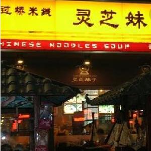 灵芝妹子海鲜米线诚邀加盟
