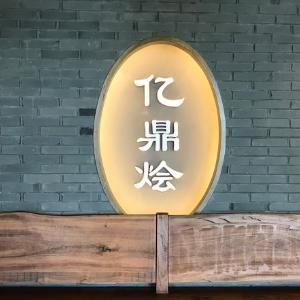 亿鼎烩猪肚鸡火锅