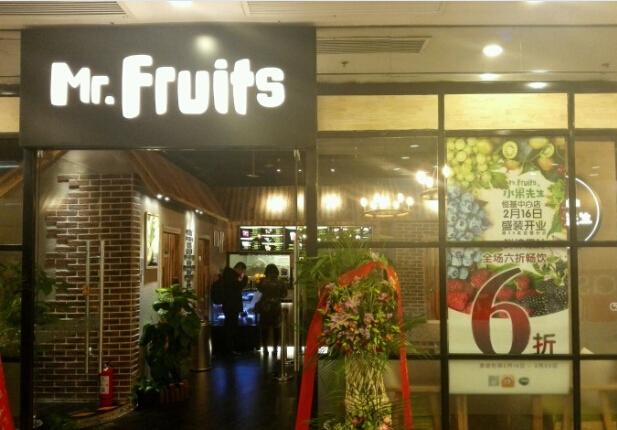 水果先生门店图