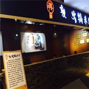 蒋麻火锅米线