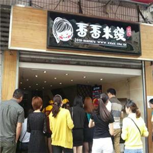 香香火锅米线
