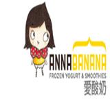 annabanana爱酸奶加盟