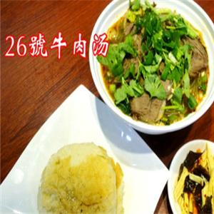 26號牛肉湯