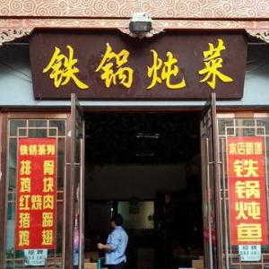 陳記鐵鍋燉菜