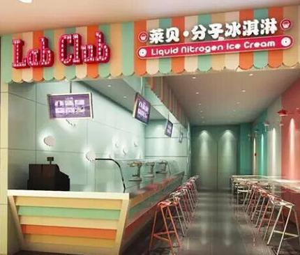 LAB CLUB莱贝分子冰淇淋加盟