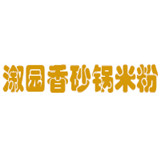溆园香砂锅米粉加盟