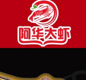 阿华大虾香辣虾火锅