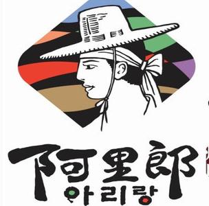 阿里郎韩式自助烤肉