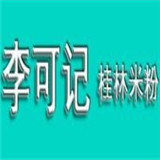 李可记桂林米粉诚邀加盟