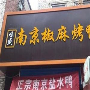 味盛南京椒麻烤鸭