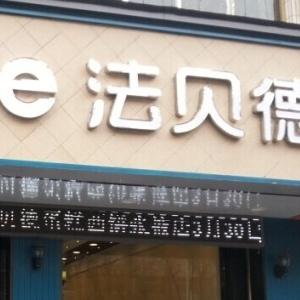 法贝德蛋糕店