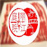 丽江庭院火锅诚邀加盟
