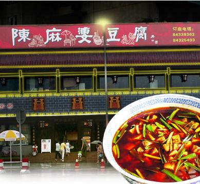 陳麻婆豆腐餐飲