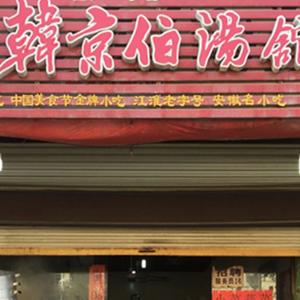 韩京伯汤馆