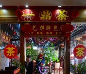 鼎茶精致茶餐厅加盟