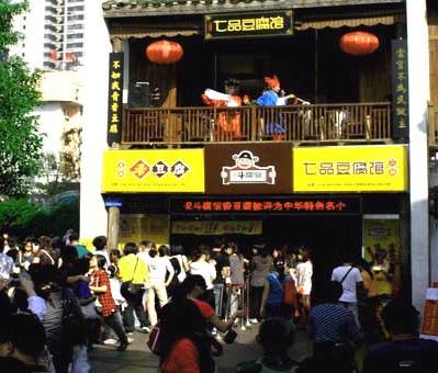 豆腐官香豆腐