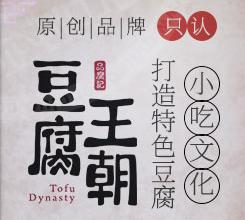 豆腐王朝休闲小吃