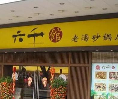 六千馆老汤砂锅店加盟
