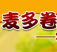 麥多卷蔬菜卷餅