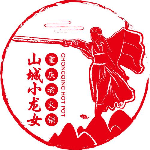 重庆山城小龙女火锅加盟