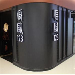順風123餐廳