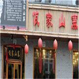 佤家山寨中餐厅