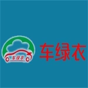 車綠衣智能自動車衣誠邀加盟