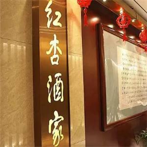 红杏酒家川菜馆