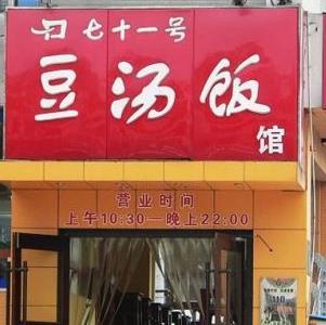 71号豆汤饭