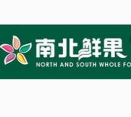 南北鲜果超市