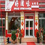 志广好滋味中式快餐