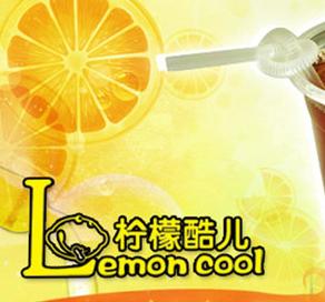 柠檬酷儿饮品