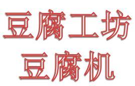 豆腐工坊豆腐机
