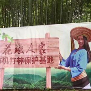 花瑶竹酒加盟图片