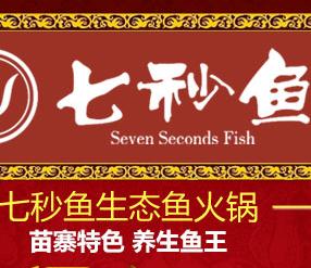 七秒鱼生态鱼火锅
