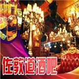 佐敦道酒吧加盟
