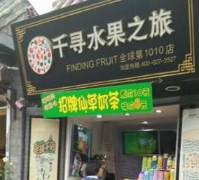 千寻水果之旅饮品