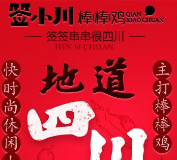 簽小川棒棒雞(ji)串(chuan)串(chuan)