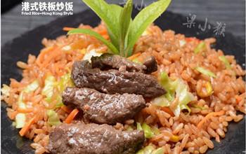 张姐港式铁板炒饭