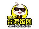 麦黍叔台湾饭团诚邀加盟