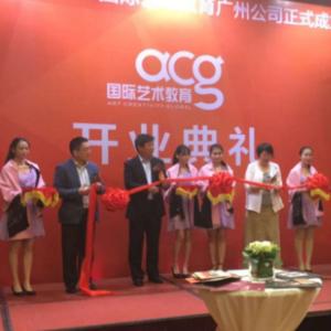 acg国际艺术教育加盟图片