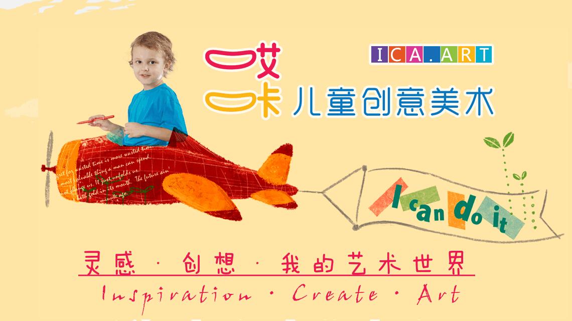 哎咔儿童创意美术