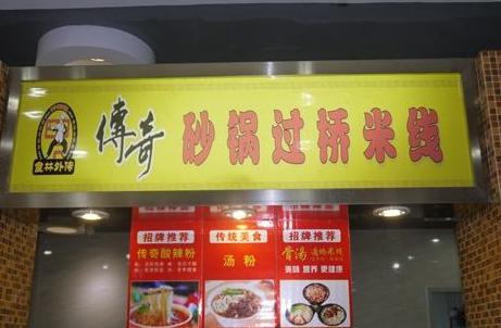 传奇砂锅过桥米线店